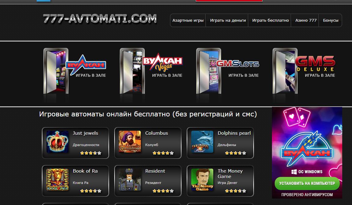 Лучшие игровые автоматы вулкан бесплатно