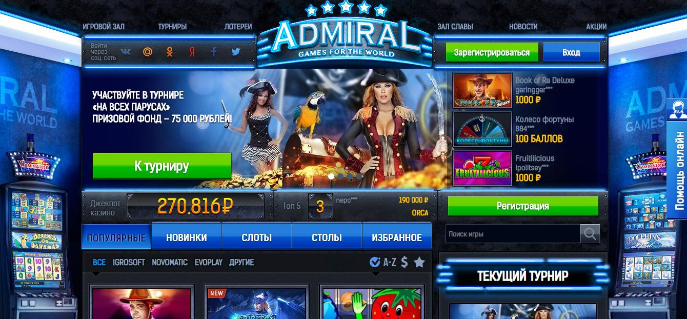 Игровые автоматы slot machine скачать бесплатно без регистрации