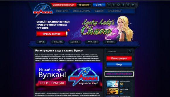 Онлайн казино вулкан бесплатно видео голая девушка играет в карты