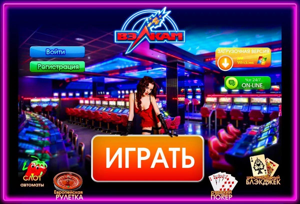 Игровое казино онлайн бесплатно правила многих азартных игр, в часности игр казино